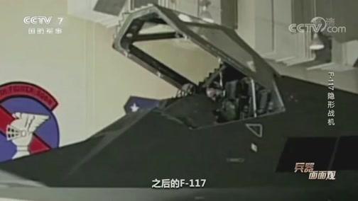 《兵器面面观》 20200309 F-117隐形战机