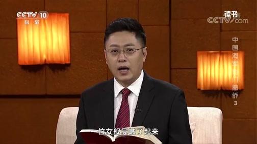 《读书》 20200312 黄传会 《大国行动:中国海军也门撤侨纪实》 中国海军也门撤侨3