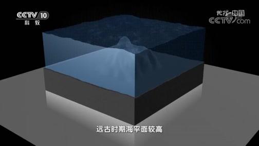 """《地理·中国》 20200313 象山""""仙源"""" 上"""