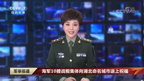 《军事报道》 20200317
