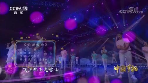 《中国节拍》 20200318