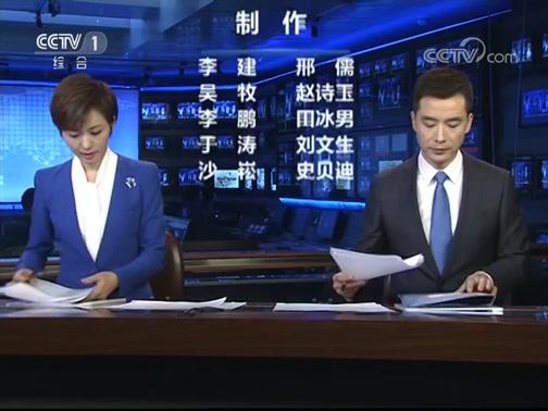 《新闻联播》 20200318 21:00