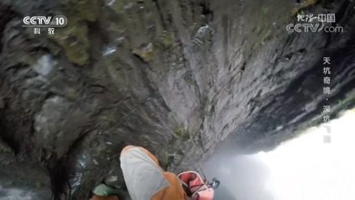 《地理·中国》 20200322 天坑奇境·深坑飞瀑