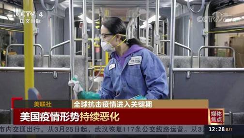 《中国新闻》 20200325 12:00