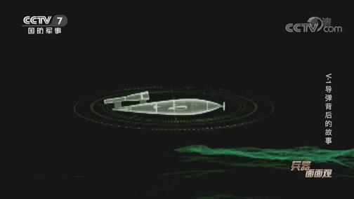 《兵器面面观》 20200327 V-1导弹背后的故事