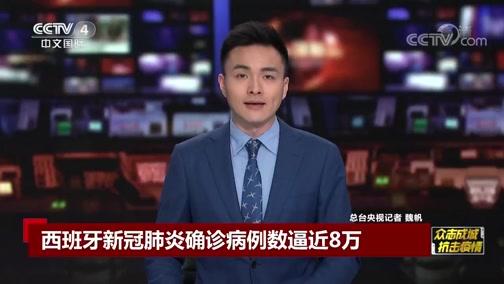 《中国新闻》 20200330 11:05
