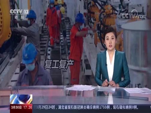 《新闻直播间》 20200330 17:00
