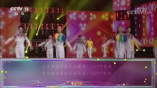 《中国节拍》 20200331