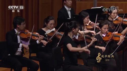 """《CCTV音乐厅》 20200330 """"漫步经典""""系列音乐会(23) 华彩乐章 国家大剧院管弦乐团音乐会(一)"""