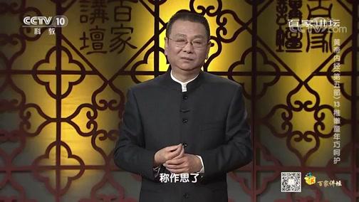 《百家讲坛》 20200401 黄帝内经(第五部) 13 稚嫩童年巧呵护