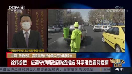 《中国新闻》 20200401 18:00