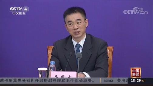 《中国新闻》 20200402 18:00