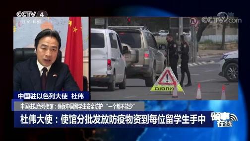 《中国新闻》 20200404 10:30