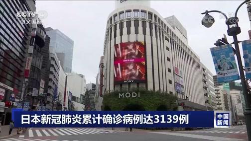 《中国新闻》 20200404 19:00