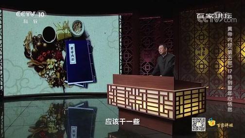 《百家讲坛》 20200405 黄帝内经(第五部) 17 待到暮年心恬然