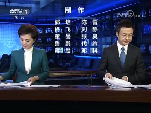 《新闻联播》 20200406 21:00