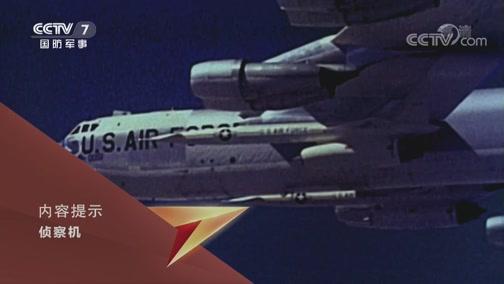《兵器面面观》 20200410 侦察机