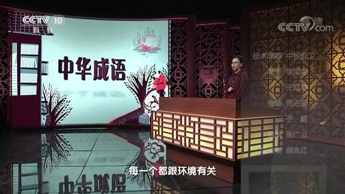 《百家讲坛》 20200415 中华成语(学习篇) 7 好遵孟母三迁教