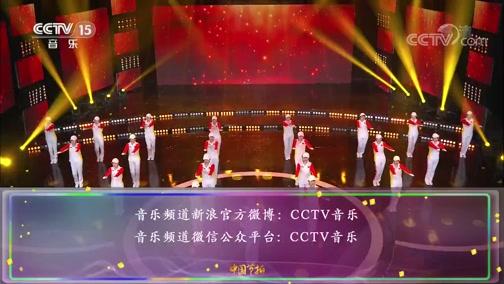 《中国节拍》 20200415 16:25