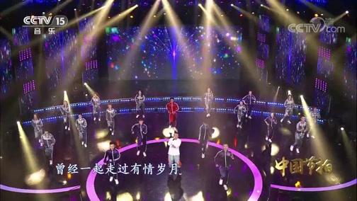 《中国节拍》 20200415