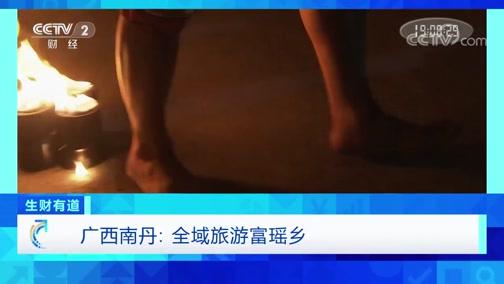 《生财有道》 20200416 广西南丹:全域旅游富瑶乡