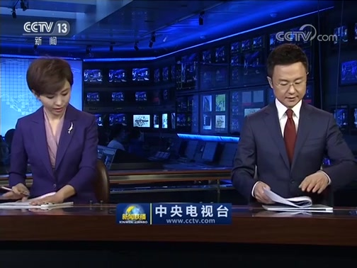 《新闻联播》 20200418 21:00