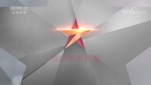《讲武堂》 20200329 战旗猎猎向沙场——东风浩荡(上)