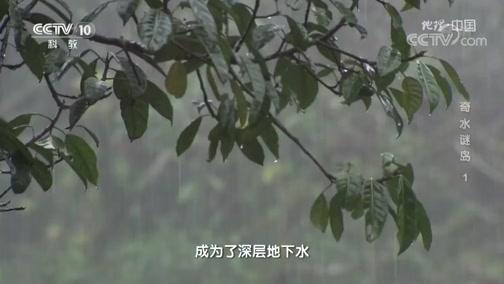 《地理·中国》 20200420 奇水谜岛 1
