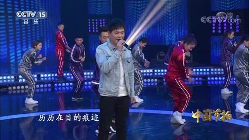 《中国节拍》 20200422 16:30