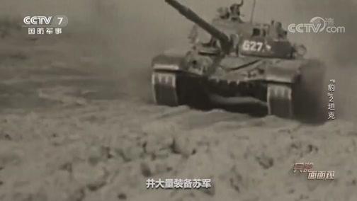 """《兵器面面观》 20200423 """"豹""""2坦克"""