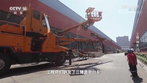"""《创新进行时》 20200423 工程""""神车""""(三)"""