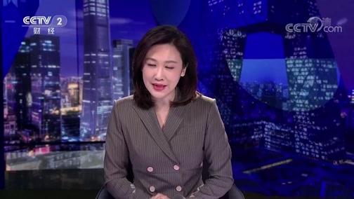 《央视财经评论》 20200424 理直气壮投资中国