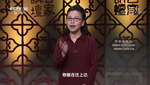 《百家讲坛》 20200424 中华成语(学习篇) 16 心有灵犀一点通