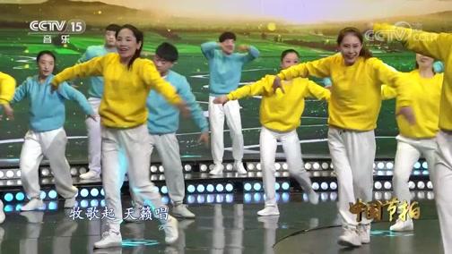 《中国节拍》 20200424