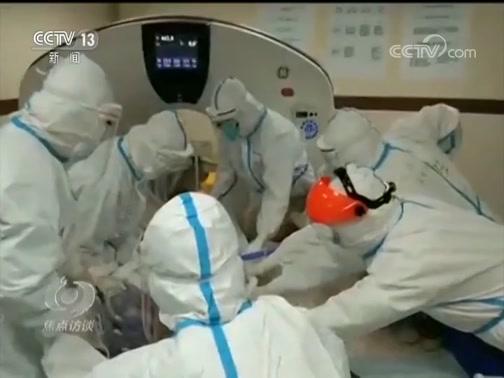 《焦点访谈》 20200426 中国战疫的生动实践 生命至上
