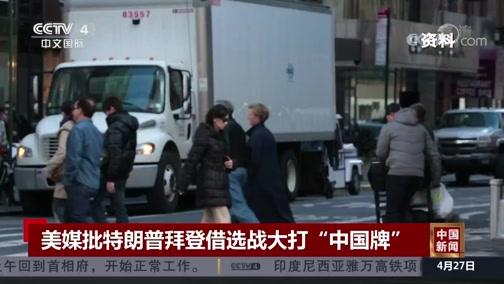 《中国新闻》 20200427 19:00