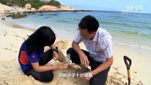 《地理·中国》 20200427 奇水谜岛 8
