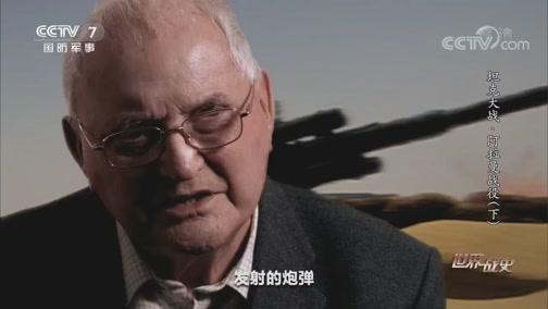 《世界战史》 20200429 坦克大战·阿拉曼战役(下)
