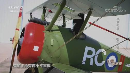 《兵器面面观》 20200429 战争之翼——喷气式飞机