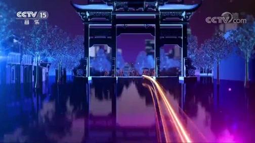 《中国节拍》 20200430