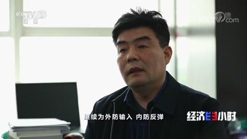 《经济半小时》 20200430 疫情阻击战背后的中国力量