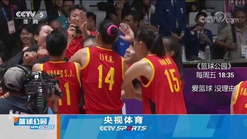 [篮球公园]20200501 中国女篮 东京之约(上)