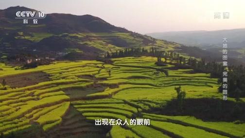 《地理·中国》 20200501 大地的图案·完美的圆形