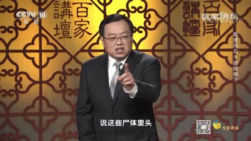 《百家讲坛》 20200504 隋唐风云 9 挥师南下
