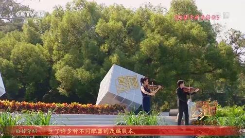 《音乐公开课》 20200504 奋斗吧青春 走进中山大学