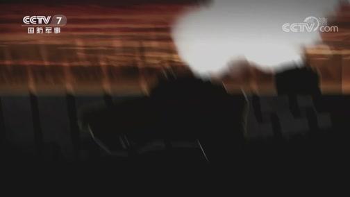《兵器面面观》 20200505 战斗机器——诺曼底战场上的交通工具(上)