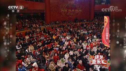 《综艺喜乐汇》 20200505 劳动者的大舞台