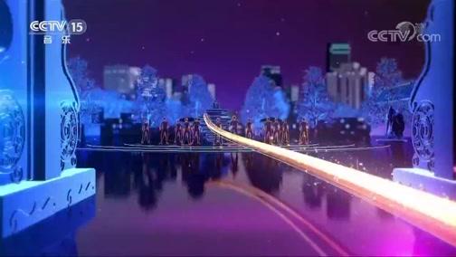 《中国节拍》 20200505