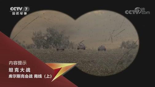 《世界战史》 20200506 坦克大战 库尔斯克会战 南线(上)