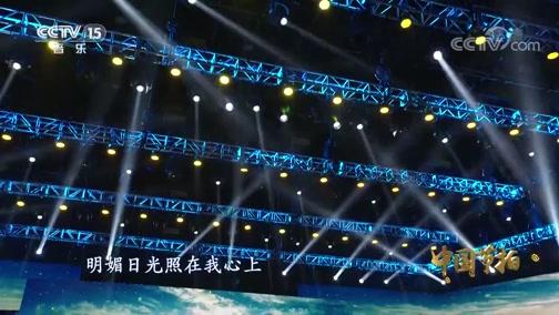 《中国节拍》 20200507